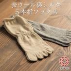 冷えとり 重ね履き 表ウール裏シルク5本指ソックス  冷え取り靴下 ウール 靴下 silk シルク 5本指 五本指靴下 日本製  かかと有り