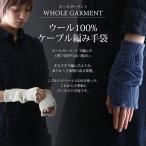 ウール100% ケーブル編み手袋 冷えとり 冷え取り/ウール/ホールガーメント/ケーブル編み/無縫製/アームウォーマー/手袋/日本製