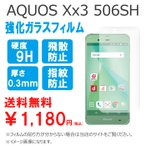 AQUOS Xx3 506sh アクオス アクオスXx3 AQUOSXx3 SoftBank ソフトバンク スマホケース 強化ガラスシール 画面保護フィルム