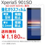 エクスペリア5 保護フィルム Xperia5 901SO 画面保護シール エクスペリア 5 SO-01M SOV41 兼用 SO01M 液晶保護 画面 保護 フィルム 強化ガラス シール