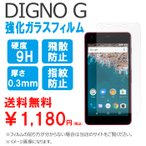 DIGNO G ディグノ ディグノG DIGNOG SoftBank ソフトバンク 強化ガラスシール 画面保護フィルム