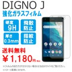 DIGNO J ケース ディグノ 強化ガラスシール 画面保護フィルム SoftBank ソフトバンク