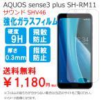 AQUOS sense3 plus 保護フィルム SH-RM11 画面保護シール アクオスセンス3 プラス SHRM11 サウンド SHV46 901SH 兼用