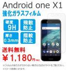 Android One X1 アンドロイドX1 アンドロイドワンx1 Y!mobile ワイモバイル 強化ガラスシール 画面保護フィルム