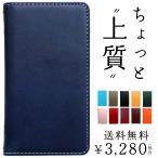 ショッピングmini AQUOS Xx3 mini ケース 手帳 ちょっと上質なカラー 手帳ケース SoftBank ソフトバンク スマホケース アクオス アクオスXx3ミニ AQUOSXx3 mini