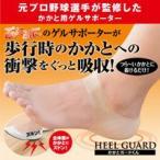 ●【かかとガードくん】●元プロ野球選手が監修した指マメ用サポーター!●