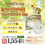 ☆【ミツバチ毒フェイスマスク 30枚入り】☆みつばちコスメ♪蜜蜂美容スキンケア☆