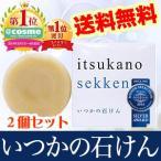 水橋保寿堂製薬 いつかの石けん 100g 2個セット 正規品  酵素 泡が毛穴汚れを根こそぎ吸引する 日本製 いつかの石鹸 送料無料