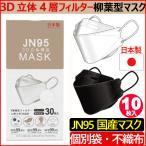 10枚入り【国内初生産】 日本製 JN95 マスク 不織布 使い捨て 個別包装 高性能マスク 衛生 国産 立体構造 4層 3D 柳葉型マスク サージカルマスク PM2.5 kf94 N95