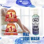 エムアンドエルラブウォッシュ M&L LOVE WASH デリケートゾーン専用♪ 下半身ケア 色素沈着 黒ずみ ニオイ かゆみ 美容成分配合