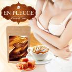 エンプレッセキャラメルラテ EN PLECCE Caramel Latte 送料無料