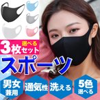 即納【通気性 スポーツ マスク 3枚組】洗える マスク 繰り返し使える おしゃれ 男女兼用 ジム スポーツ トレーニング スポーツ ヨガ ランニング  小さめ 大きめ