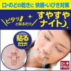 【送料無料】【ピタッと貼るだけ すやすやナイト】「鼻呼吸」習慣で快眠へ♪肌に負担の少ない医療テープ使用で剥がれにくいのに肌にやさしい!