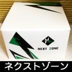 NEXT ZONE ネクストゾーン