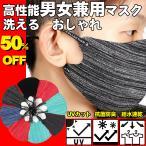 5色 おしゃれ カラー 冬春新作 冬春 布マスク  繰り返し 使える マスク 男女兼用  洗えるマスク 飛沫防止 オシャレ ファッション (1枚) 花粉症対策 UVカット