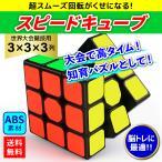 スピードキューブ ルービックキューブ パズルゲーム 立体パズル 競技用 3×3 子供用 公式 ゲーム パズル