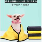 超吸水ペット用バスタオルマイクロファイバー厚手猫犬速乾体拭きドライヤーの時間短縮ペットバスタオル小中型犬猫適用