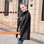 ダウンコート レディース ロング 上品 ブランド ダウンジャケット 軽量 コート アウター 上品 女性 大人 冬服 コート ギフト