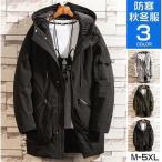 中綿ジャケット メンズ ロングコート 冬アウター ダウンジャケット 暖かい 防寒 秋 冬 m-006