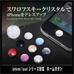 ホームボタン iPhone 6/6 plus/5/5s/4/4s ホームボタンシール スワロ シールボタン  アイフォンiPod touch iPad  メタルホーム