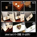 ホームボタン iPhone6/6 plus/5/5s/5c/4/4s ホームボタンシール スワロ シールボタン  アイフォンiPod touch iPad  メタルホーム