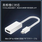 Mini DisplayPort to HDMI 変換アダプタケーブル Mini DisplayPort (Thunderbolt Port Compatible) to HDMIアダプタケーブル