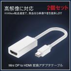 2本セット Mini DisplayPort to HDMI 変換アダプタケーブル Mini DisplayPort (Thunderbolt Port Compatible) to HDMIアダプタケーブル