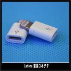 マイクロUSB microUSBケーブルから変換アダプタiPhone6/6Plus/6s/6sPlus/iPhone5/5S/5C/SEに対応【送料無料】