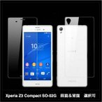 Docomo Sony xperia Z3compact SO-02G強化ガラス製保護フィルム9H 0.3MM  前面タイプ&背面タイプ選択可【日本製硝子使用】