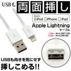lightningケーブル USB コネクタが両面挿し対応 AV-LCWT100 AV-LCWT20