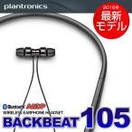 ショッピングbluetooth Bluetooth ブルートゥース イヤホン ヘッドセット ハンズフリー キット Plantronics プラントロニクス BackBeat105