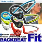ショッピングbluetooth Bluetooth ブルートゥース イヤホン ヘッドセット ハンズフリー キット Plantronics プラントロニクス BACKBEAT Fit