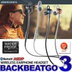 ショッピングbluetooth Bluetooth ブルートゥース イヤホン ヘッドセット ハンズフリー キット Plantronics プラントロニクス BACKBEAT GO3