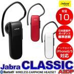 Bluetooth ブルートゥース イヤフォン ヘッドセット ハンズフリー イヤホンマイク 通話 Jabra ジャブラ CLASSIC クラシック