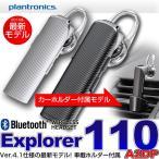 ショッピングbluetooth Bluetooth ブルートゥース イヤフォン ヘッドセット ハンズフリー イヤホンマイク Plantronics プラントロニクス Explorer110