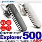 Bluetooth ブルートゥース イヤフォン ヘッドセット ハンズフリー イヤホンマイク Plantronics プラントロニクス Explorer500