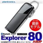 Bluetooth ブルートゥース イヤフォン ヘッドセット ハンズフリー イヤホンマイク 片耳 Plantronics プラントロニクス Explorer80