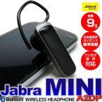 Bluetooth ブルートゥース イヤフォン ヘッドセット ハンズフリー イヤホンマイク Jabra MINI ジャブラミニ