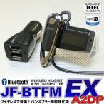 ショッピングbluetooth Bluetooth FMトランスミッター ワイヤレス ブルートゥース 車載 音楽 フォースメディア JF-BTFMEX