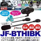 ワイヤレス インカム トランシーバ マイク ブルートゥース Bluetooth イヤホンマイク JF-BTHIBK