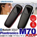 Bluetooth ブルートゥース イヤフォン ヘッドセット ハンズフリー イヤホンマイク Plantronics プラントロニクス M70