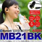 Bluetooth ブルートゥース イヤフォン ワイヤレスイヤホン マイク 有線 同梱キット MB21BK