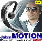 ショッピングbluetooth Bluetooth ブルートゥース イヤフォン ヘッドセット ハンズフリー イヤホンマイク Jabra ジャブラ MOTION モーション
