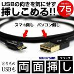 USBケーブル 75cm microUSBも両面挿し対応 2.4A急速充電対応 MUC75BK