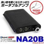 ワイヤレス ポータブルアンプ 有線とBluetooth選べる接続 NA20B フラットタイプ