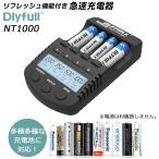 ショッピング電池 ニッケル水素 充電池 充電器 Ni-MH Ni-CD 急速充電 放電 リフレッシュ PSPOWER NT1000