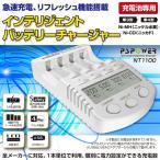 ニッケル水素 充電池 充電器 Ni-MH Ni-CD 急速充電 放電 リフレッシュ PSPOWER NT1100