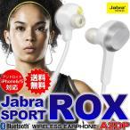 ショッピングbluetooth Bluetooth ブルートゥース イヤホン ヘッドセット ハンズフリー キット Jabra ジャブラ SPORT ROX
