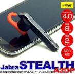 Bluetooth ブルートゥース イヤフォン ヘッドセット ハンズフリー イヤホンマイク Jabra ジャブラ STEALTH