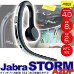 ショッピングbluetooth Bluetooth ブルートゥース イヤフォン ヘッドセット ハンズフリー イヤホンマイク Jabra ジャブラ STORM
